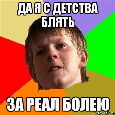 да я с детства блять за реал болею, Мем Злой школьник - Рисовач .Ру