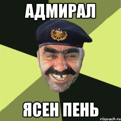адмирал ясен х