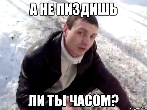 а не пиздишь ли ты часом?, Мем Четко - Рисовач .Ру