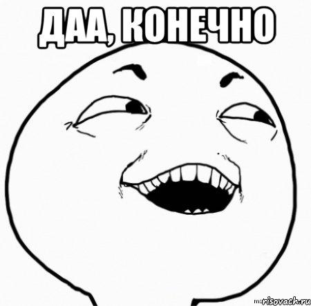 http://risovach.ru/upload/2013/03/mem/daaaa_14791406_orig_.jpg