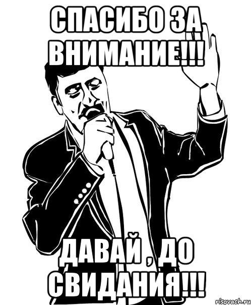 davaj-do-svidaniya_14130362_orig_.jpg