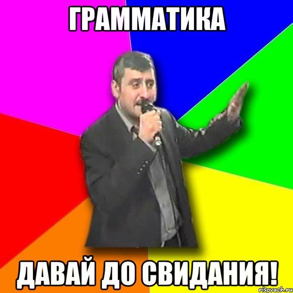 http://risovach.ru/upload/2013/03/mem/davaj-dosvidaniya_13874227_orig_.jpg