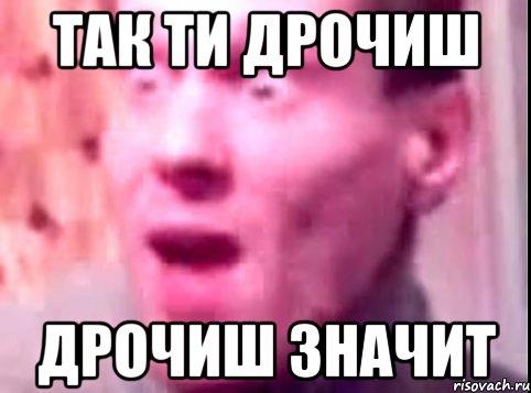 a-ti-drochish