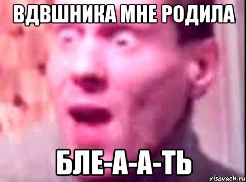 да блядь оя а а