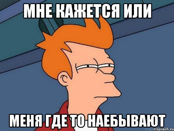 http://risovach.ru/upload/2013/03/mem/fraj_14020714_orig_.jpg