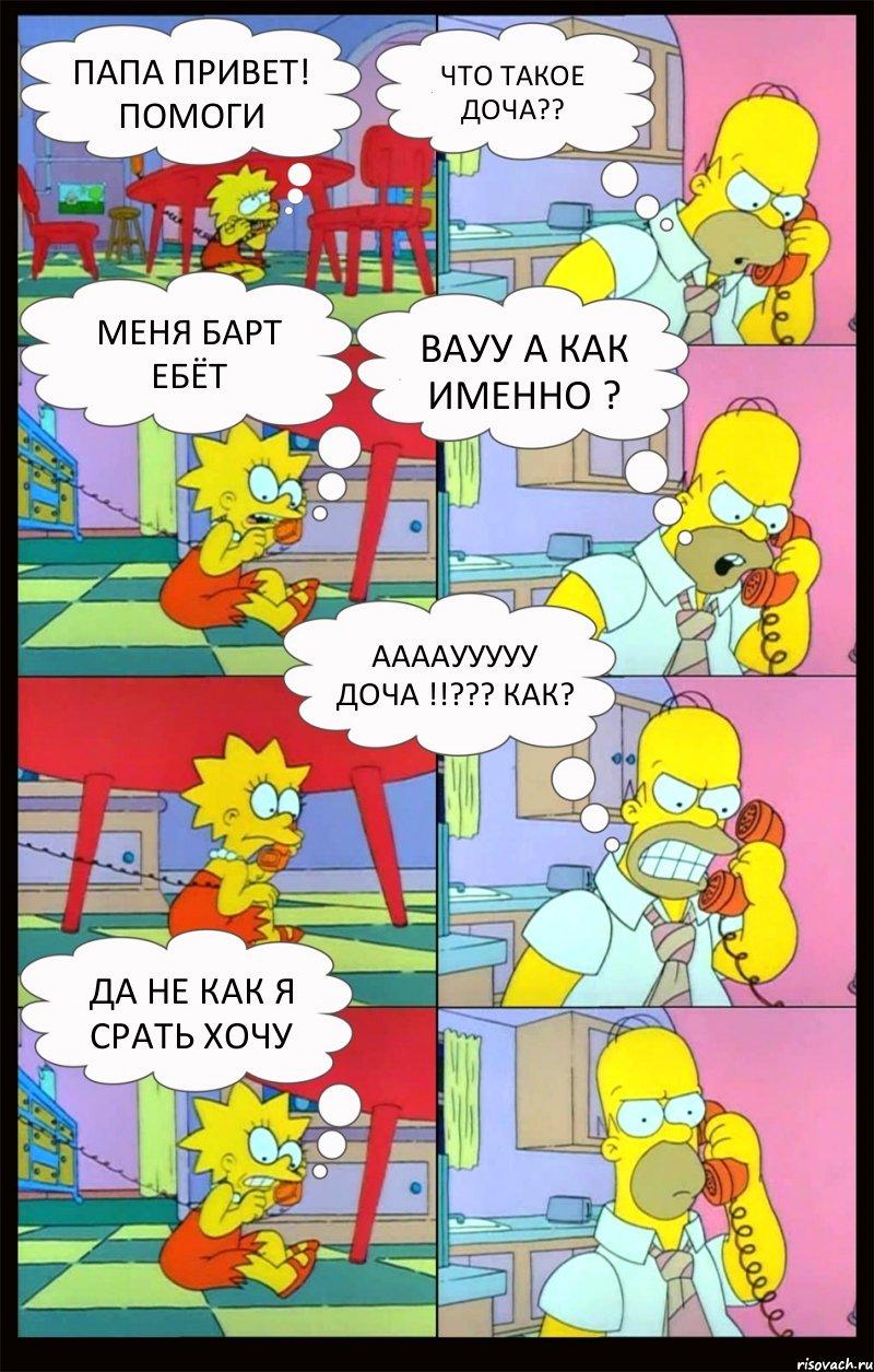 Симпсоны брат и лиза трахать игра 11 фотография
