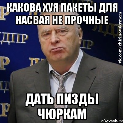 Жириновский даёт пизды