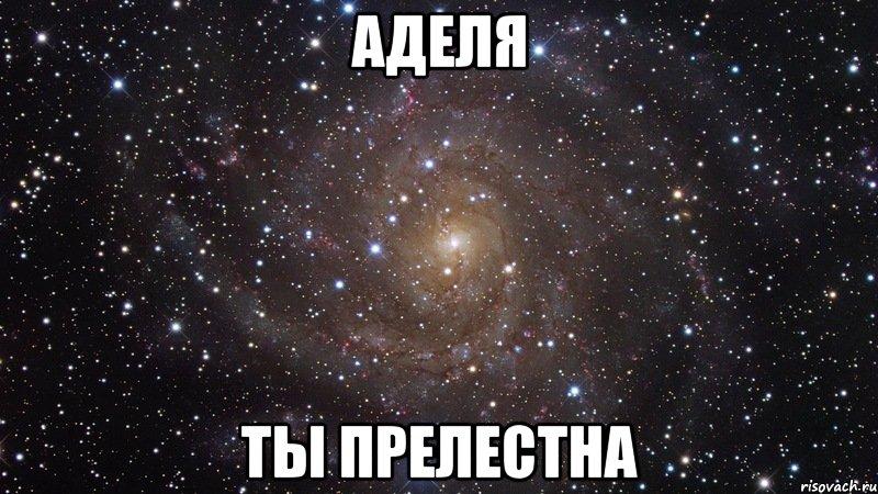 ты прелестна: