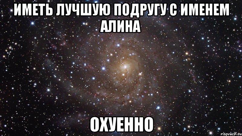 У всех есть знакомый дебил по имени никита, мем космос (офигенно) - рисовач ру
