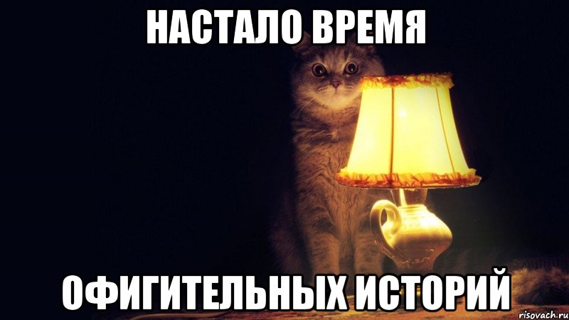 http://risovach.ru/upload/2013/03/mem/kot_14396791_big_.jpeg