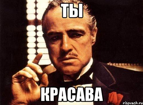 http://risovach.ru/upload/2013/03/mem/krestnyy-otec_13528727_orig_.jpeg