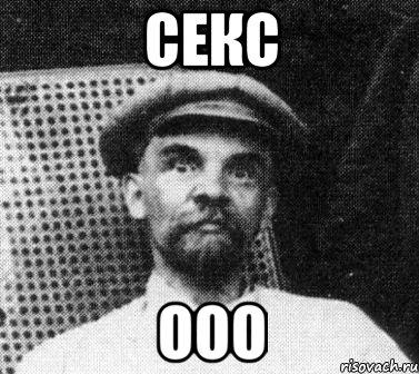 Создать мем. секс ооо Мем Ленин.