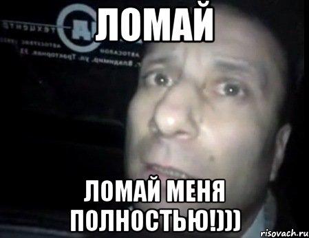 lomaj-menya-polnostu_13016111_orig_.jpg