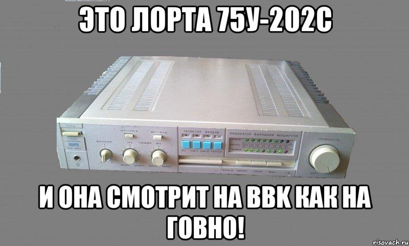 Лорта 75У - 202С он же Амфитон