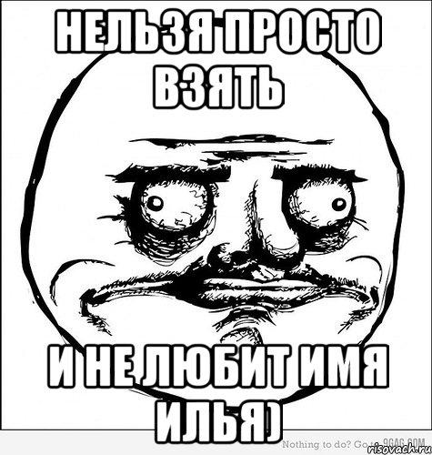 именем илья: