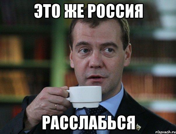 http://risovach.ru/upload/2013/03/mem/medvedev-spok-bro_12757585_orig_.jpg
