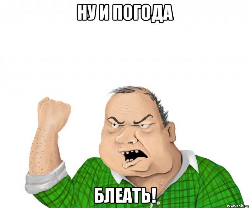 Ну и погода в Санкт-Петербурге - Прогноз погоды на 2
