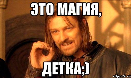 http://risovach.ru/upload/2013/03/mem/nelzya-prosto-tak-vzyat-i-boromir-mem_13704954_orig_.jpg