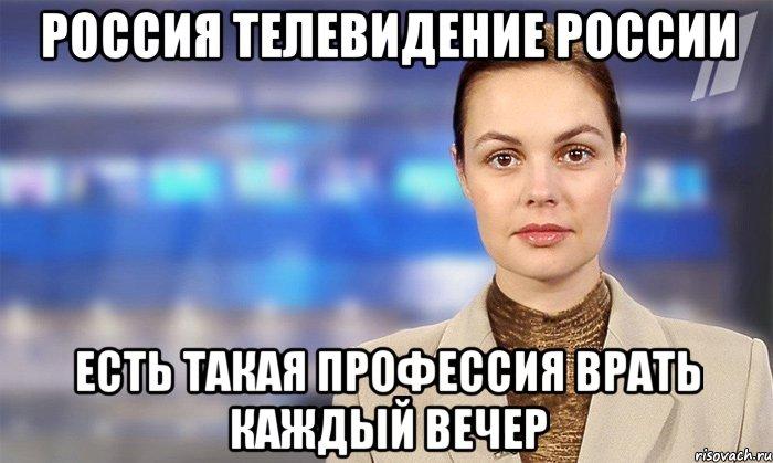 Россия телевидение россии есть такая