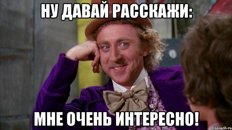 nu-davay-taya-rasskazhi-kak-ty-men_12938