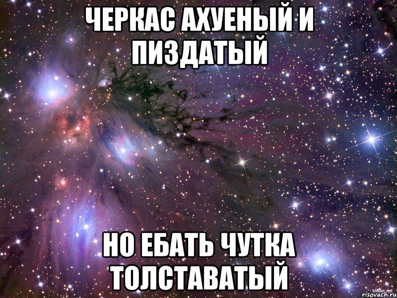 Черкасов трахает кручилину 6 фотография