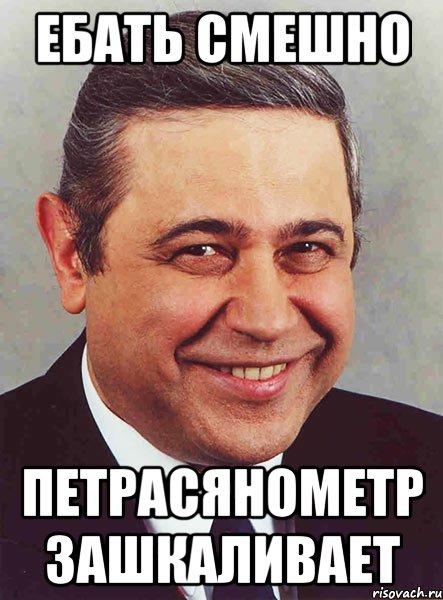 ебать смешно петрасянометр зашкаливает, Мем петросян - Рисовач .Ру