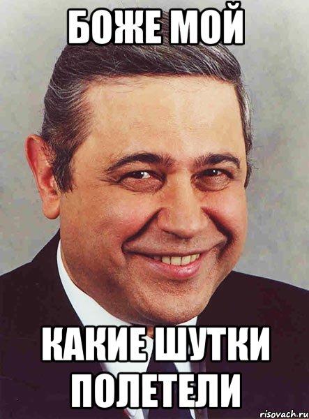 боже мой какие шутки полетели, Мем петросян - Рисовач .Ру