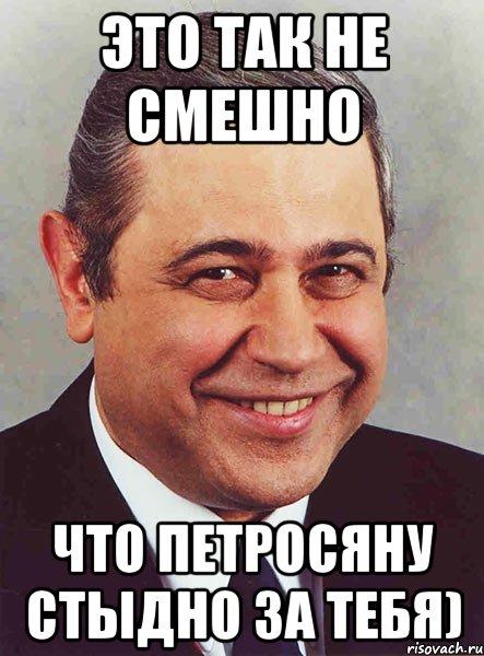 это так не смешно что петросяну стыдно за тебя), Мем петросян ...