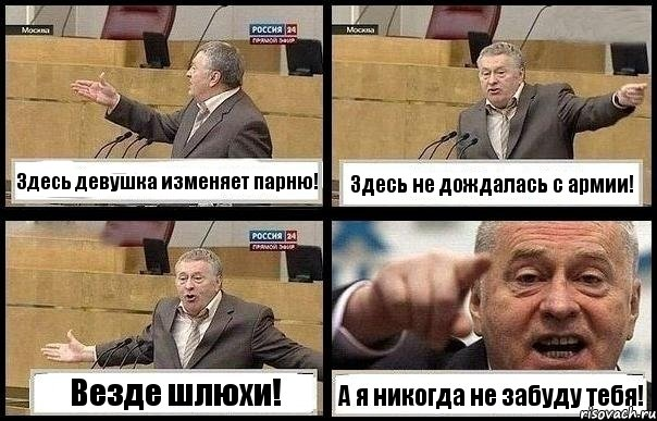 А я никогда не забуду тебя! комикс с Жириновским