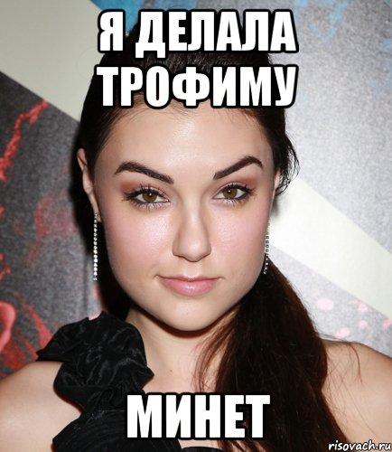 мемы про минет