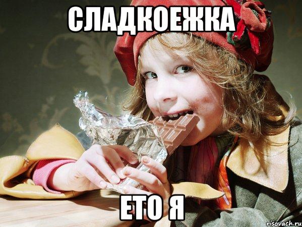 сладкоежка ето я, Мем сладкоежка ето Я - Рисовач .Ру