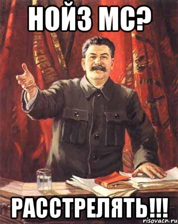 нойз мс и: