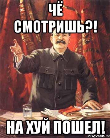 http://risovach.ru/upload/2013/03/mem/stalin_13684976_orig_.jpg