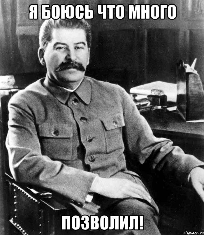 я боюсь что много позволил!, Мем иосиф сталин - Рисовач .Ру