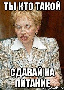http://risovach.ru/upload/2013/03/mem/sudya-egorova_12759594_orig_.jpg