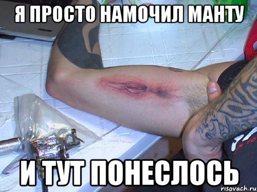 Когда сделал тату как мыться 143