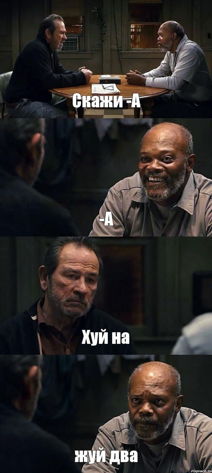 А а а хуй