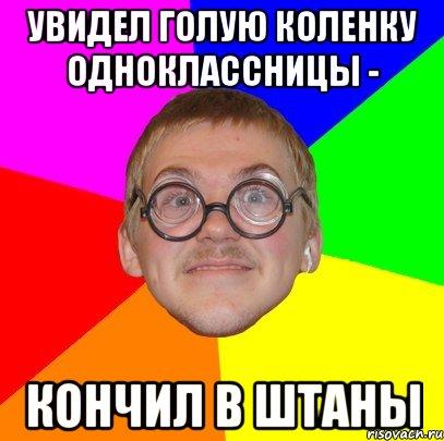увидел голую одноклассницу:
