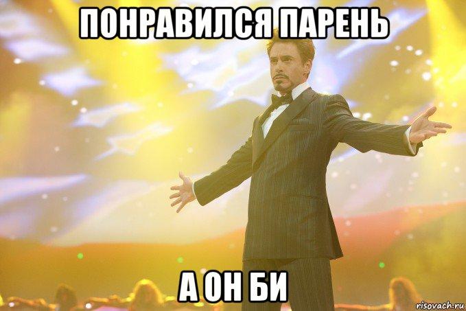 би ру: