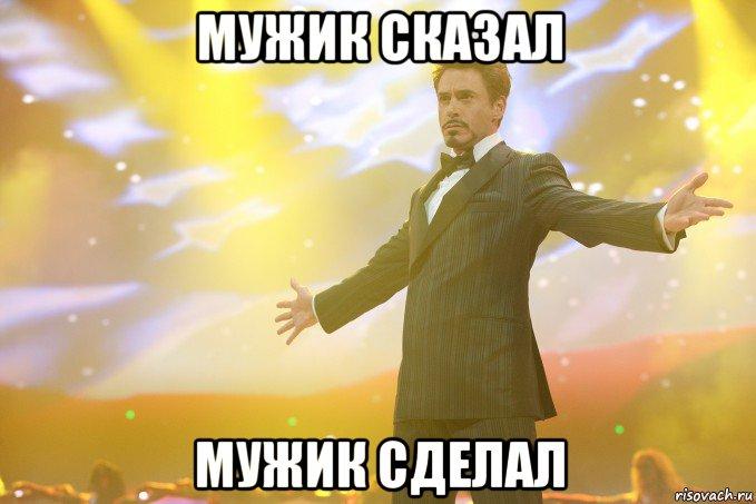 http://risovach.ru/upload/2013/03/mem/toni-stark_12669766_big_.jpeg