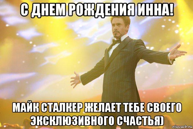 Путин поздравление с днем рождения инна