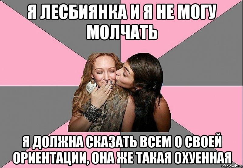 kakaya-ya-lesbiyanka
