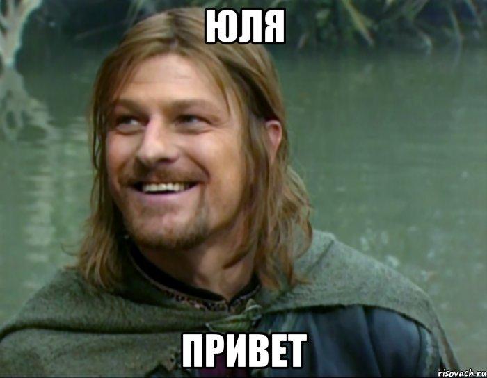 Юля привет мем тролль боромир
