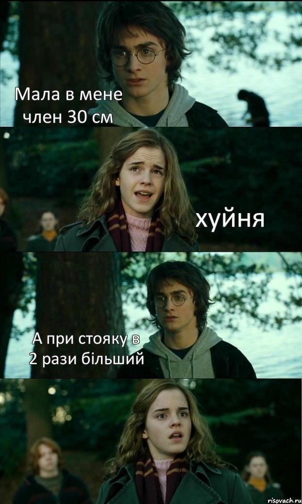 chleni-stoyak-foto-izvrashentsev