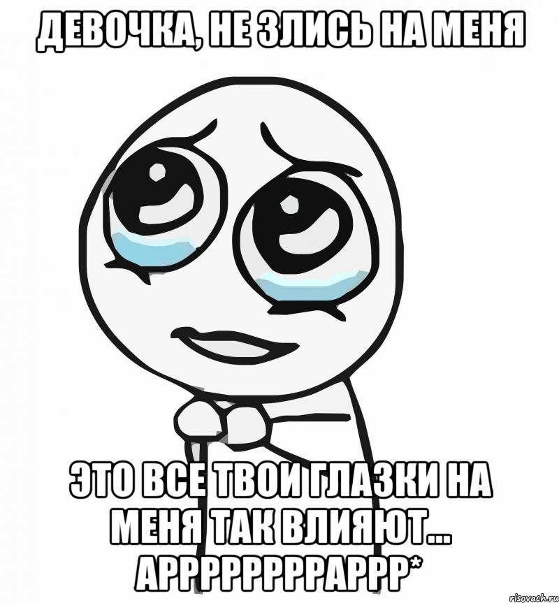 devka-plachet-ot-anala