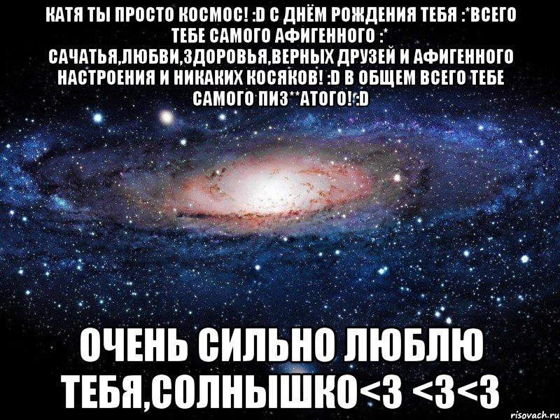 http://risovach.ru/upload/2013/03/mem/vselennaya_14463328_big_.jpeg
