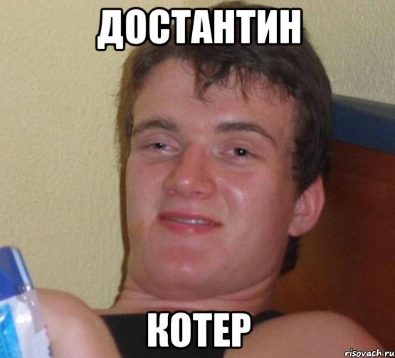 котер