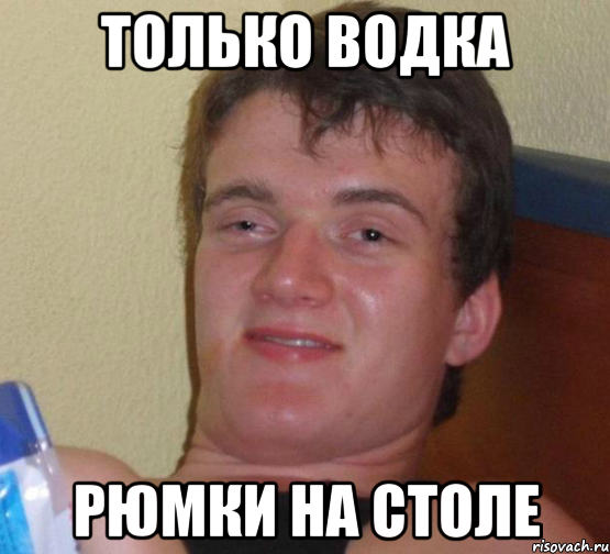 http://risovach.ru/upload/2013/04/mem/10-guy_16288473_orig_.png