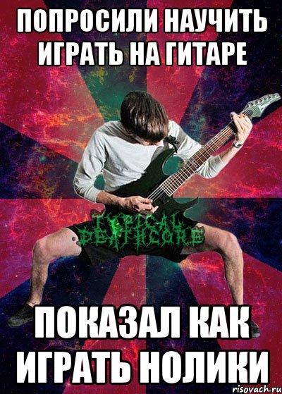 Играть на гитаре показал как играть