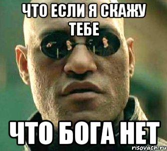 a-chto-esli-ya-skazhu-tebe_16141196_orig